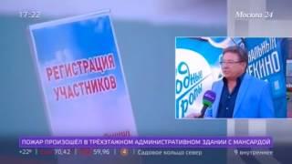 Открытие Второго национального телекинофорума «Родные тропы». Репортаж «Москва 24»