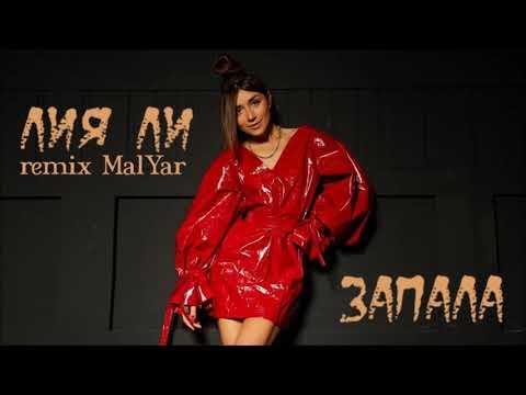 Лия Ли – Запала (MalYar Remix)