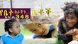 "Betoch   "" የቤት ስራችን…""Comedy Ethiopian Series Drama Episode 348"
