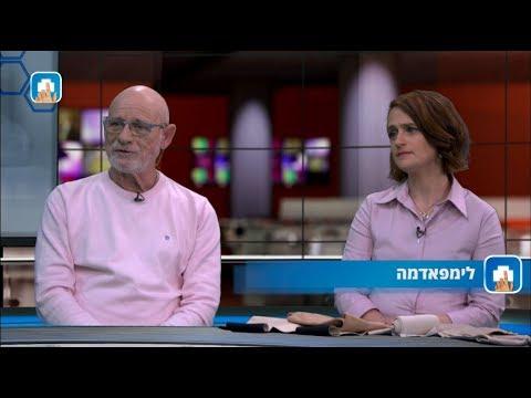 לימפאדמה: המילון הרפואי