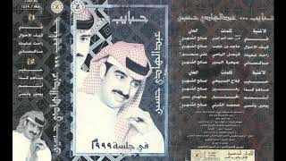 تحميل اغاني عبدالهادي حسين - نجدي MP3
