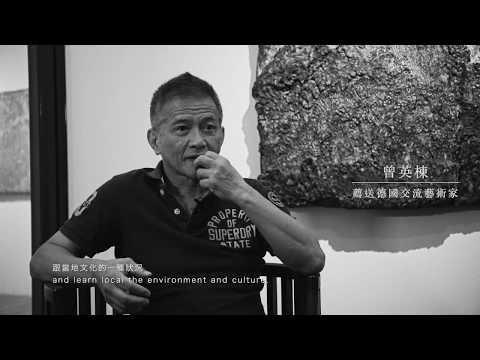 【臺南美學任意門】蕭壠國際藝術村─ 蕭壠II永在  宣傳長片