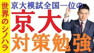 京大対策で一番大切なコト~京大模試全国一位が語る京都大学のみで通用する勉強のコツ篠原好