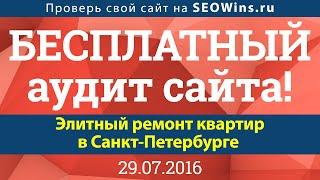 Бесплатный аудит сайта - Элитный ремонт квартир в Санкт-Петербурге