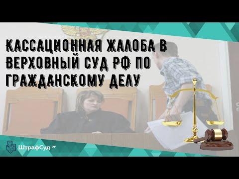 Кассационная жалоба в Верховный суд РФ по гражданскому делу