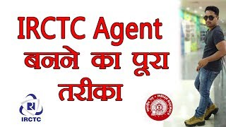 How To Become IRCTC Authorized Ticket Booking Agent & Earn Per Month