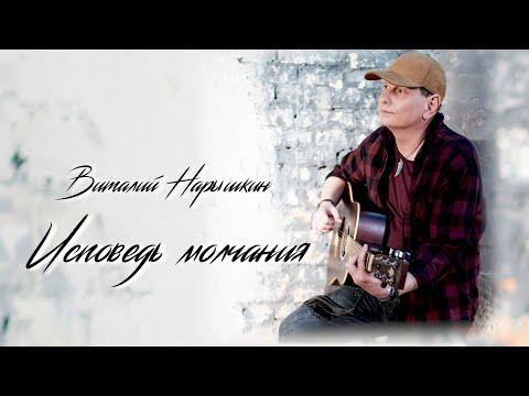 Виталий Нарышкин - Исповедь молчания [Акустика]