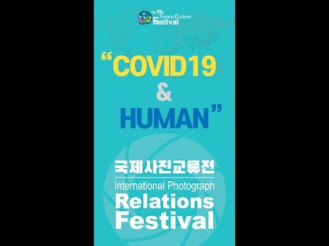 제59회 탐라문화제 국제사진교류전 <코로나19&인간(COVID19 & HUMAN)>