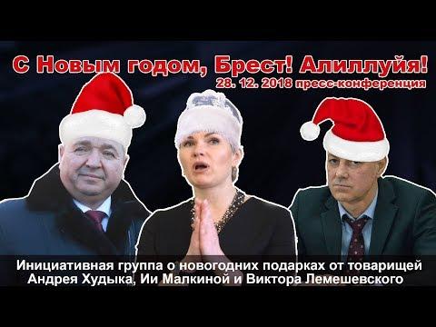 28.12.2018 г. _Новогодняя пресс-конференция
