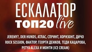 Ескалатор - Топ 20 live