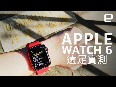 Apple Watch Series 6 遠足實測,戴口罩真的會影響呼吸嗎?|Engadget 中文版