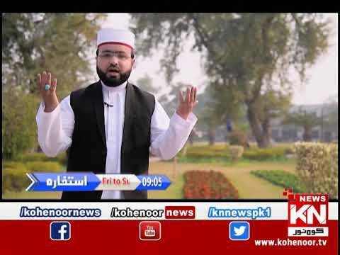 Promo Istakhara Fri to Sun At: 09:05 AM | Kohenoor News Pakistan