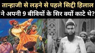 जानें जब Shivaji ने Tanhaji को Kondana युद्ध के लिए चुना, तो Jijabai ने उनसे क्या वादा किया था!