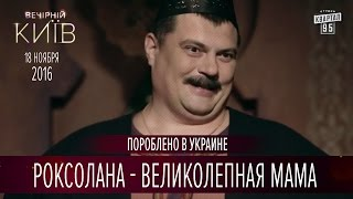 Роксолана - Великолепная мама | Пороблено в Украине, пародия 2016