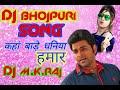 Pawan Singh Hard remix song //➡➡कहां बाड़े धनिया हमार//Dj Monu Raj // video download