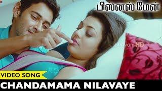 Businessman Tamil Video Songs || Chandamama Nilavaye Video Song || Mahesh Babu, Kajal Agarwal