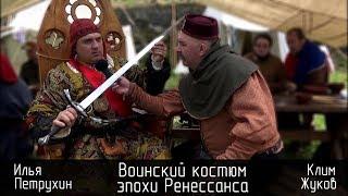 Воинский костюм эпохи Ренессанса