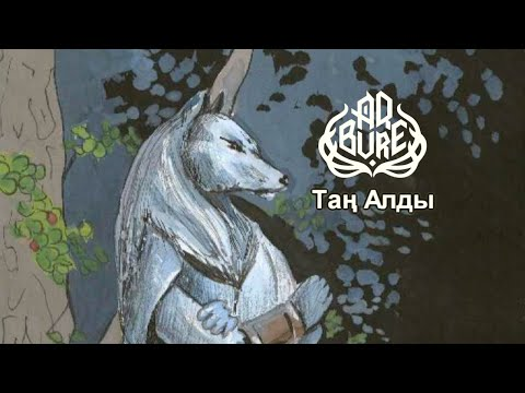 Aq Bure - Tan Aldy / Ак Буре - Тан Алды