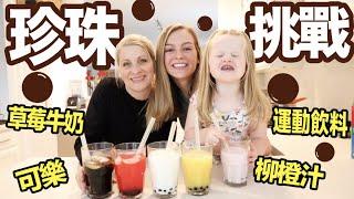 【美國妹妹第一次喝台灣珍珠🇹🇼】竟然最喜歡...