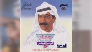 مازيكا عبدالله الرويشد - المحبة تحميل MP3