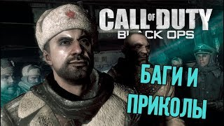 Восьмая подборка багов и приколов Call of Duty: Black Ops