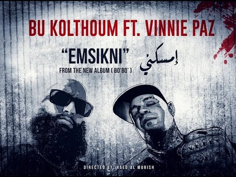 Bu Kolthoum - Emsikni - ft Vinnie Paz ( Official Lyrics Video ) | بو كلثوم - إمسكني - مع ڤيني پاز
