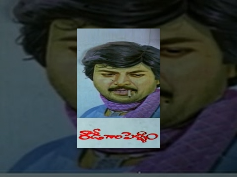 Rowdy Gari Pellam Telugu Full Length Movie || Mohan Babu, Shobana || Shalimarcinema
