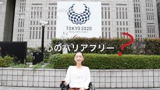 車椅子ユーザーが喜ぶ5つのサポート 5 Ways to Help Wheelchair Users 東京都『「心のバリアフリー」動画コンテスト』