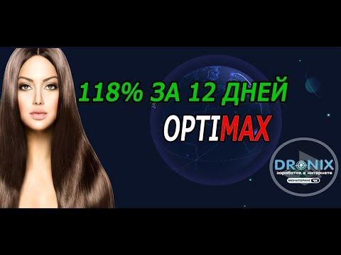 OPTIMAX ЗАРАБАТЫВАЕМ ЗА 12 ДНЕЙ 118% ПРИБЫЛИ