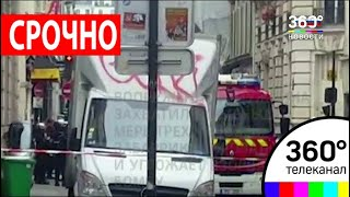 СРОЧНО! Захват заложников в самом центре Парижа