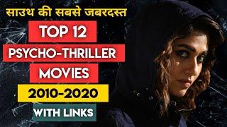 Top 12 South New Psychological Suspense Thriller Movies South Suspense Thriller Movies In Hindi 2020