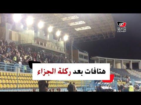 رد فعل الجماهير بعد تصدي جنش ركلة جزاء الجونة