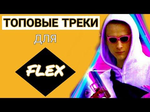 ТОПОВЫЕ ТРЕКИ ДЛЯ ФЛЕКСА [Flex]
