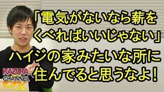 「電気がなければ薪をくべればいいじゃない」って…北海道民みんなが『アルプスの少女』みたいな家に住んでると思うなよ!