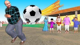 जादुई फ़ुटबॉल Football Soccer हिंदी कहानियां Hindi Kahaniya | Panchatantra Stories Hindi Fairy Tales