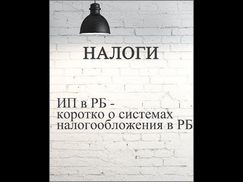 Налоги в Беларуси для ИП
