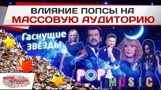 Гаснущие звёзды - Киркоров, Пугачёва, Валерия, Орбакайте, Билан и другие