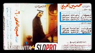 مازيكا حسين العلي - عمري تبدد - مسرع تحميل MP3