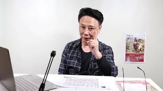 研訊應公開【2019.01.06 賽前點睇 | Pre race talks】