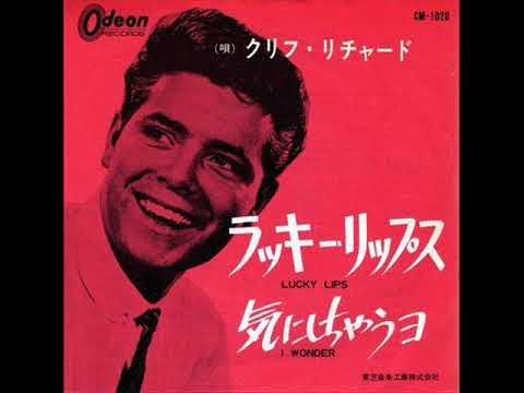クリフ・リチャード Cliff Richard/ラッキー・リップスLucky Lips (1963年)