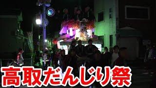 平成30年高取だんじり祭奈良県高取町2018.10.13土