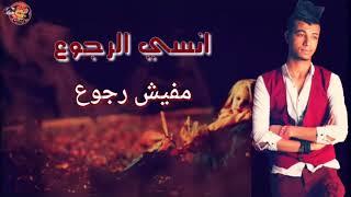اغنية انسي الرجوع ٢٠١٩ سامح الكوارشى اغانى حزينه جدا اللى زيك حرام يعيش YouTube تحميل MP3