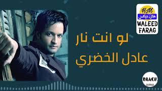 مازيكا عادل الخضري - لو انت نار تحميل MP3