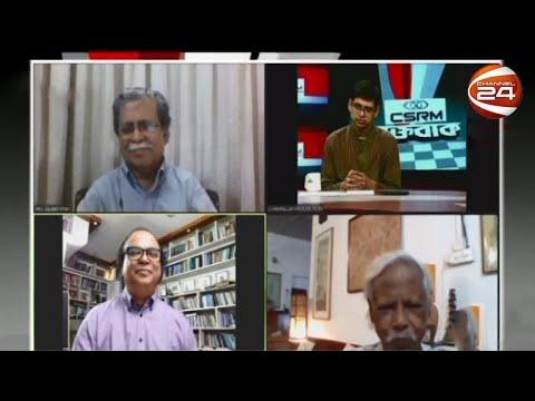 রাজনীতিতে দুর্বৃত্তায়ন | মুক্তবাক | Muktobak | 27 October 2020