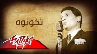 تحميل اغاني Tekhonoh - Abdel Halim Hafez تخونوه - عبد الحليم حافظ MP3