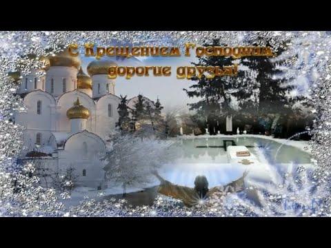 С крещением Господним! Видео открытка Верую Лучшая