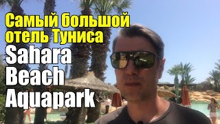 Sahara Beach Aquapark Resort, Тунис, Монастир