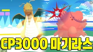 애버라스  - (포켓몬스터) - 포켓몬고 CP 3000 돌파 최강 마기라스 체육관 물어뜯기! 포켓몬GO [Pokemon GO] - 기리