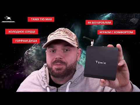 TANIX TX5 MAX. Интересный ТВ БОКС. 4/32, 5ггц, LAN 1 Gb/S. КИНО, ЮТУБ, ТОРРЕНТЫ В 4К БЕЗ ПРОБЛЕМ