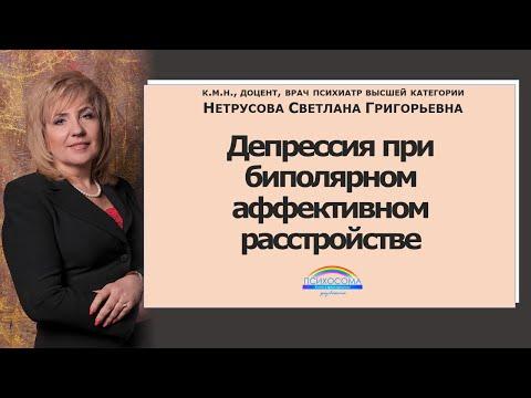 Депрессия при биполярном аффективном расстройстве | Светлана Нетрусова
